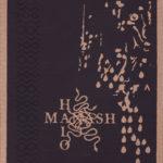 Halo Manash – Wesieni Wainajat